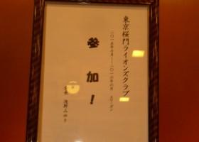 浅野会長スローガン 参加!